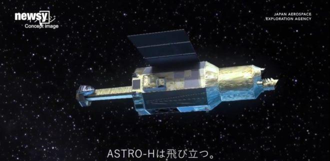 Le télescope japonais Hitomi